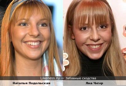 Яна Чигир похожа на Наталью Подольскую