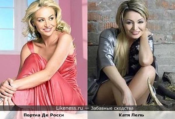 Улыбающиеся Катя Лель и Портиа де Росси похожи