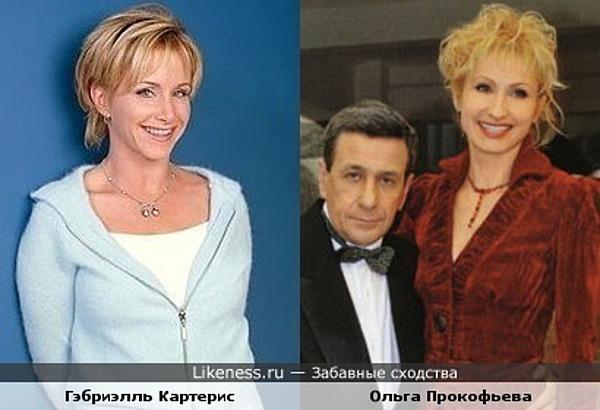 Ольга Прокофьева похожа на Гэбриэлль Картерис