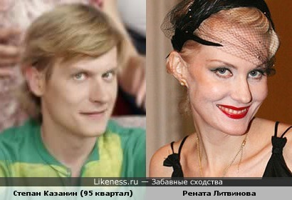 Степан Казанин похож на Ренату Литвинову в макияже