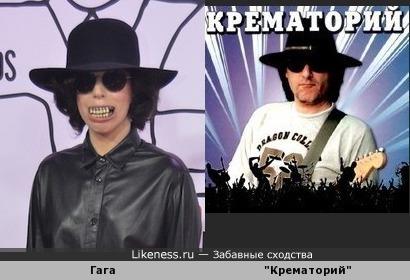 """Леди Гага похожа на солиста группы """"Крематорий"""""""