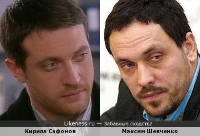 Кирилл Сафонов похож на Максима Шевченко
