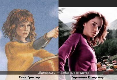 Таня Гроттер похожа на Гермиону Грэнджер