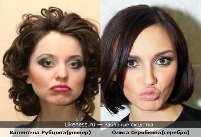 Валентина Рубцова похожа на Ольгу Серябкину