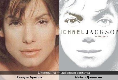 Сандра Буллок похожа на Майкла Джексона