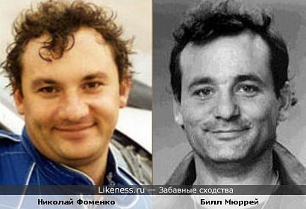 Николай Фоменко и Билл Мюррей похожи