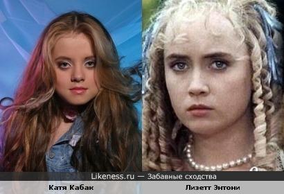 Катя Кабак похожа на Лизетт Энтони