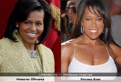 Мишель Обама похожа на Регину Кинг