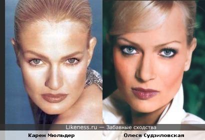 Олеся Судзиловская и Карен Мюльдер похожи)