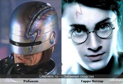 Робокоп похож на Гарри Поттера