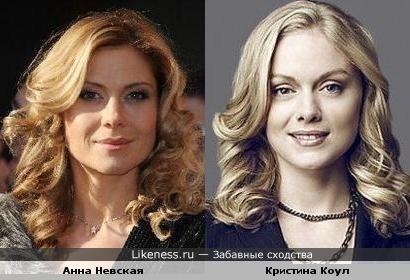 Анна Невская и Кристина Коул