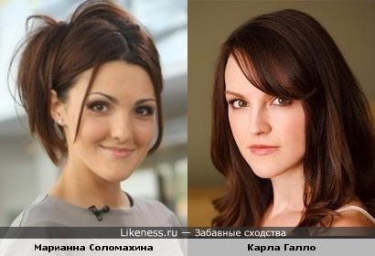 Марианна Соломахина похожа на Карлу Галло