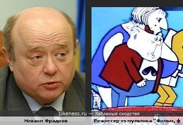 Михаил Фрадков похож на режиссера