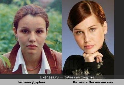 Татьяна друбич похожа на Наталью Лесниковскую