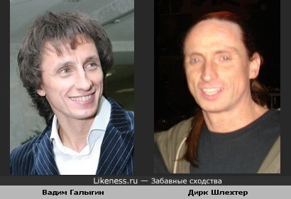 Вадим Галыгин похож на Дирка Шлехтера - басиста группы Gamma Ray