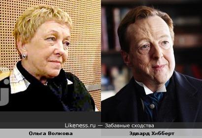 Ольга Волкова похожа на Эдварда Хибберта