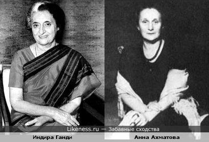 Индира Ганди и Анна Ахматова похожи