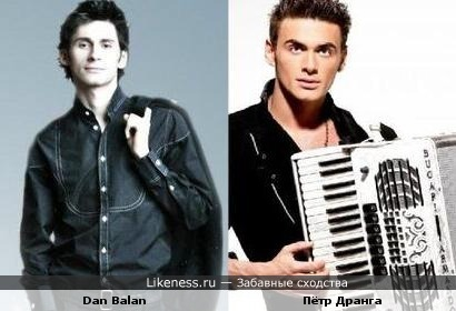 Dan Balan похож на Петра Дрангу