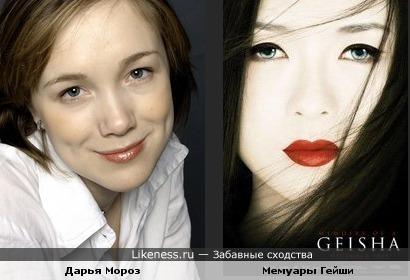 """Дарья Мороз и постер """"Мемуары Гейши"""""""