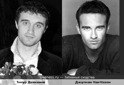Тимур Дьяконов и Джулиан МакМэхон