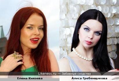 Елена Князева и Алиса Гребенщикова