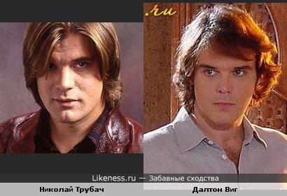 Николай Трубач и Далтон Виг - ассоциация из детства