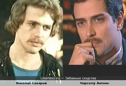 Советский актер Николай Сахаров и бразильский актер Марселу Антони