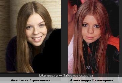 Анастасия Стриженова и Александра Балакирева