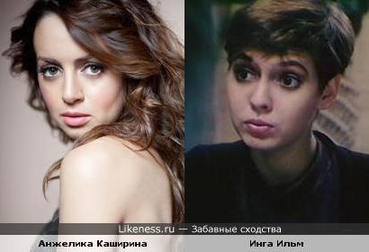 Анжелика Каширина и Инга Ильм