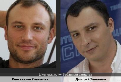 Константин Соловьёв и Дмитрий Танкович
