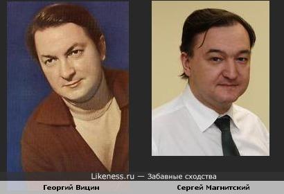 Георгий Вицин и Сергей Магнитский