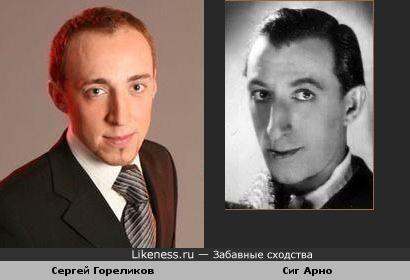 Похожи Сергей Гореликов и Сиг Арно