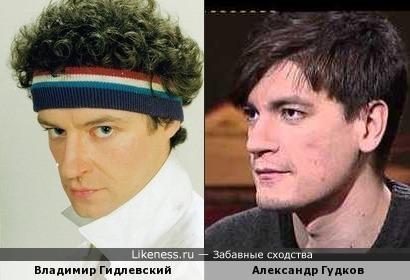 Владимир Гидлевский и Александр Гудков