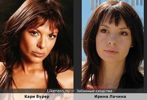 Кари Вурер и Ирина Лачина