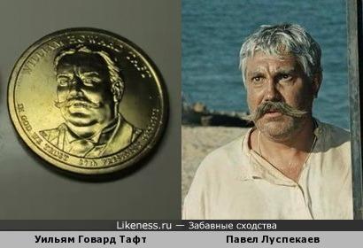 Изображенный на монете 27-й президент США Уильям Говард Тафт напомнил Павла Луспекаева