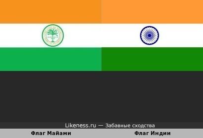 И снова похожие флаги