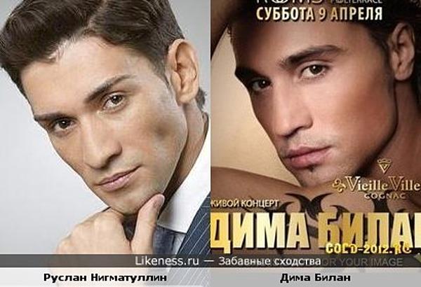 Руслан Нигматуллин и Дима Билан