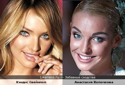 Кендис Снейпол и Волочкова