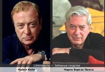 Майкл Кейн и Марио Варгас Льоса ну очень похожи!