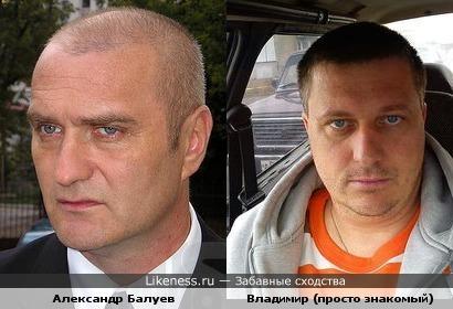 Александр Балуев похож на моего знакомого