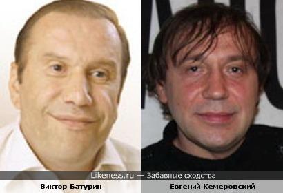 Виктор Батурин похож с Евгением Кемеровским