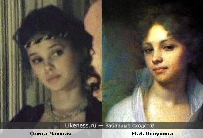 Ольга Машная похожа на М.И. Лопухину