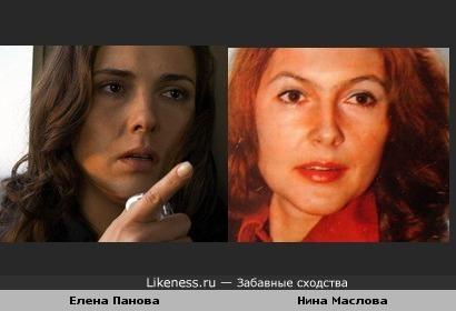 Елена Панова похожа на Нину Маслову
