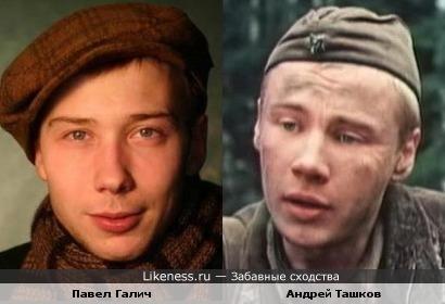 Павел Галич и Андрей Ташков похожи