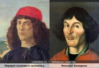 Портрет молодого человека (Сандро Ботичелли) и Николай Коперник