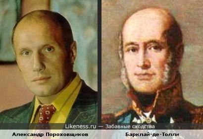 Александр Пороховщиков и Полководец Барклай-де-Толли