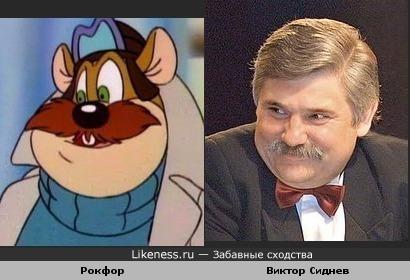Рокфор и Виктор Сиднев