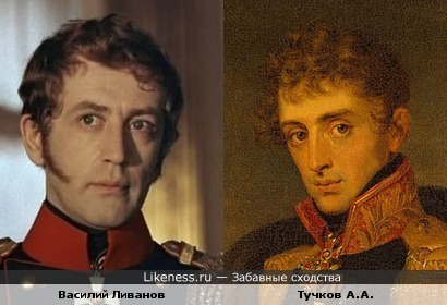 Василий Ливанов в образе Николая I похож на генерала-майора Тучкова А.А.