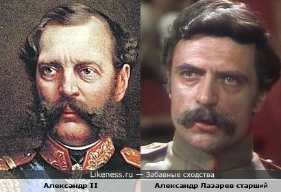 Александр II и Александр Лазарев старший