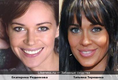 Екатерина Редникова и Татьяна Терешина